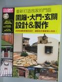 【書寶二手書T3/設計_QNQ】圍籬、大門、玄關設計&製作