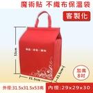 客製化 加高8吋 保溫袋(魔術貼) 保冷袋 不織布 覆膜購物袋 LOGO印刷 鋁箔保溫袋 禮贈品【S3300】