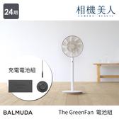 【贈電池組】BALMUDA The GreenFan 風扇 日本設計 百慕達 DC扇 DC直流 電風扇 節能