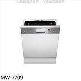 Svago【MW-7709】半嵌式洗碗機