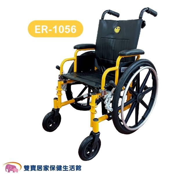 恆伸 機械式輪椅 ER-1056 鋁合金輪椅 兒童專用輪椅 兒童輪椅 黃色 附加安全帶 ER1056