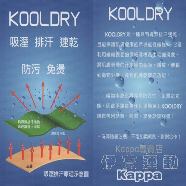 Kappa男圓領排汗衫A466-4896-1