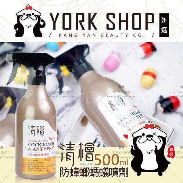 清檜 防蟑螂螞蟻噴劑 (500ml/瓶) ❤ 妍選