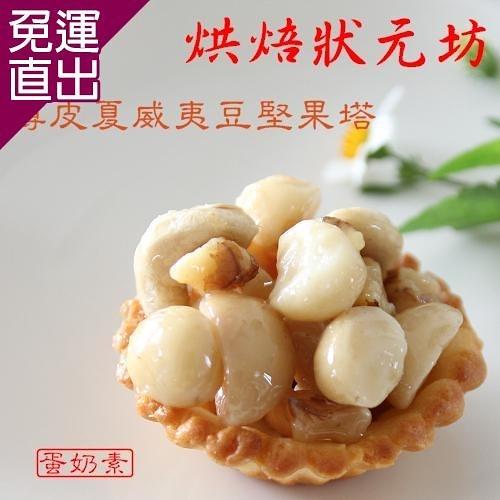 烘焙狀元坊 薄皮夏威夷豆堅果塔(12顆X1盒)【免運直出】