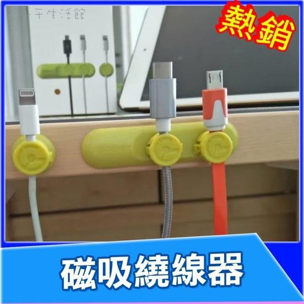 快速出貨 磁吸繞線器 傳輸線 收納器 集線器 固線器 理線器 整線器