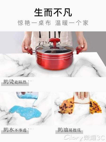 桌布防水防油免洗現代簡約北歐大理石pvc餐桌墊茶幾墊子防燙 榮耀 上新