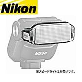 又敗家Nikon 尼康 SW N7 廣角擴散片SB N7 擴散片SBN7 擴散片SB N7 柔光罩SB N7 柔光盒SB N7 肥皂盒SBN7 柔光罩