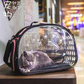 貓包貓咪背包外出便攜透明狗狗背包手提貓袋太空艙貓籠雙肩寵物包  igo 可然精品鞋櫃