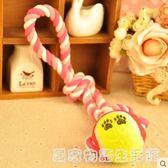 貓咪玩具繩結玩具耐咬磨牙玩具貓咪狗狗耐咬膠貓狗玩具通用  居家物語