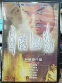 挖寶二手片-P02-172-正版DVD-華語【目露兇光/目露凶光】劉青雲 梁家輝 郭藹明(直購價)