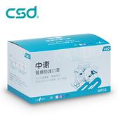 【中衛CSD】二級醫療口罩 成人平面口罩 綠色 (50入/盒) 雙鋼印 CNS14774 台灣製造