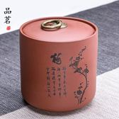 大號茶葉罐陶瓷宜興紫砂普洱茶茶葉密封罐