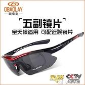騎行眼鏡歐寶來騎行眼鏡偏光護目鏡防護眼鏡男女自行車跑步防沙風眼鏡裝備 【快速出貨】