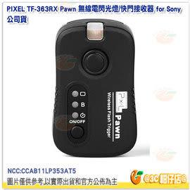 品色 PIXEL TF-363RX Pawn 無線電閃光燈快門接收器 for Sony 公司貨
