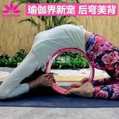 瑜珈圈 瑜伽輪摩輪瑜珈圈普拉提圈后彎神器腰椎拉伸輔助用品 卡菲婭