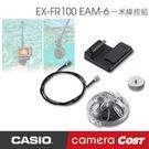 CASIO FR100 專用配件 EAM-6 一米線控組