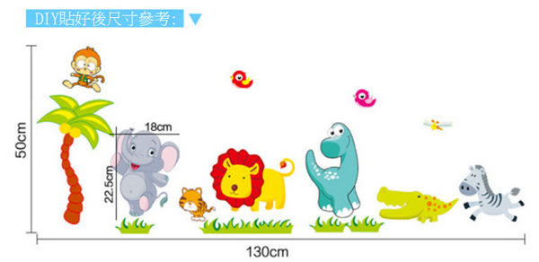 B7530【可愛猴大象馬獅動物】環保創意壁貼