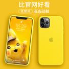 蘋果11手機殼iPhone11Pro Max液態矽膠11全包防摔MaxPro男女款11 店慶降價