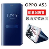 OPPO A53 手機套 翻蓋皮套 鏡面外殼 鏡面透明支架保護套 防摔保護殼 手機殼 支架支撐
