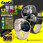 台灣保固⭐GC06智慧手錶⌚LINE來電FB顯示提醒心率計步運動小米三星蘋果智能智慧手環手錶