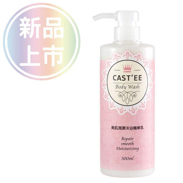 父親節禮物 孕婦嬰兒適用 CASTEE美肌潤澤沐浴精華乳 氨基酸沐浴保濕成份 送給辛苦的父親最好的