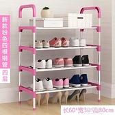 鞋櫃鞋架多層簡易家用組裝門口鞋櫃簡約現代門廳櫃經濟 易家樂