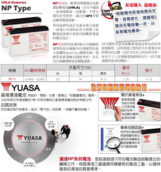 YUASA湯淺NP7-6閥調密閉式鉛酸電池~6V7Ah