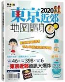 東京近郊地圖隨身GO 2020【城邦讀書花園】