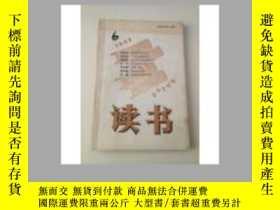 二手書博民逛書店罕見讀書(月刊)1992年第6期Y28433 出版1992