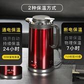 電熱水壺燒水壺家用自動斷電保溫恒溫一體304不銹鋼2L大容量防漏 每日下殺NMS