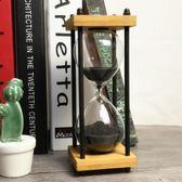 沙漏計時器15分鐘兒童時間沙漏創意禮物擺件防摔漏沙簡約現代