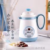 全自動養生杯電燉杯辦公室便攜熱牛奶迷你小型電燉陶瓷小煮粥1人 交換禮物