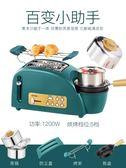 東菱烤面包機家用迷你多功能全自動吐司機煎煮蒸蛋機多士爐早餐機 生活樂事館NMS