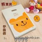 熊寶貝‧高壓塑料手提收納袋 30*40公分-大【501434】