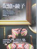 【書寶二手書T8/一般小說_NPK】記憶的鏡子_林凱沁