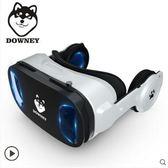 VR眼鏡rv虛擬現實3d手機專用ar壹體機4d遊戲機華為眼睛遊戲頭戴式  童趣潮品