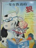 【書寶二手書T1/少年童書_YDD】一隻有教養的狼_貝琪‧布魯姆,帕斯卡‧畢爾特