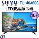 【信源電器】39吋【CHIMEI奇美LED液晶顯示器】TL-40A600  (安裝另計)配送到1樓