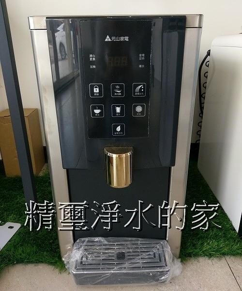 【元山家電】 不鏽鋼桌上型冰溫熱RO濾淨式飲水機 YS-8210RWI (內建RO系統 + 熱交換)