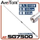 AnyTalk AT-SG7500 無線電 對講機 外接 雙頻 超長型 天線 105cm 車機收發 雙頻天線 車用 車隊