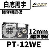 【速買通】CASIO PT-12WE/白底黑字/12mmx8m 相容標籤帶