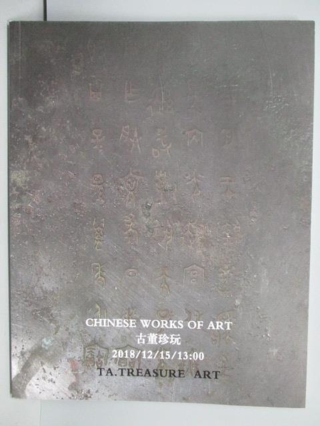 【書寶二手書T9/收藏_FL3】古董珍玩_2018/12/15_TA.TREASURE ART