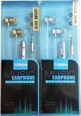 TOBISHI耳機麥克風/重低音入耳式精品耳機TBS-HD09