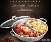 鴛鴦鍋 火鍋盆加厚電磁爐專用鍋家用不銹鋼火鍋鍋湯鍋爐 JD 玩趣3C