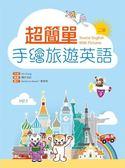 超簡單手繪旅遊英語【二版】(32K+1MP3)
