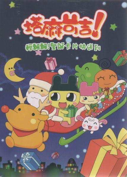 (特價) 塔麻可吉 : 輕飄飄 ! 聖誕卡片快送到 DVD (音樂影片購)