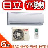HITACHI日立【RAC-40YK1/RAS-40YK1】《變頻》+《冷暖》分離式冷氣