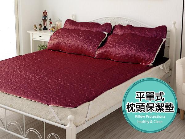 100%緞面立體壓花防水枕頭保潔墊(1入)-45*75cm(紅)台灣製※可超取
