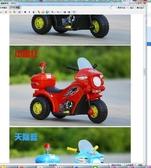 兒童電動摩托車1-3歲三輪車小孩音樂警車寶寶充電玩具童車可坐騎 伊鞋本鋪