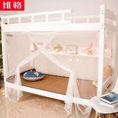 單人床蚊帳 大學生宿舍寢室0.9m上鋪下鋪1.2米上下床1.5防塵頂女【快速出貨】